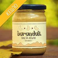 Паста из орехов кешью, ТМ Burunduk,  180 мл