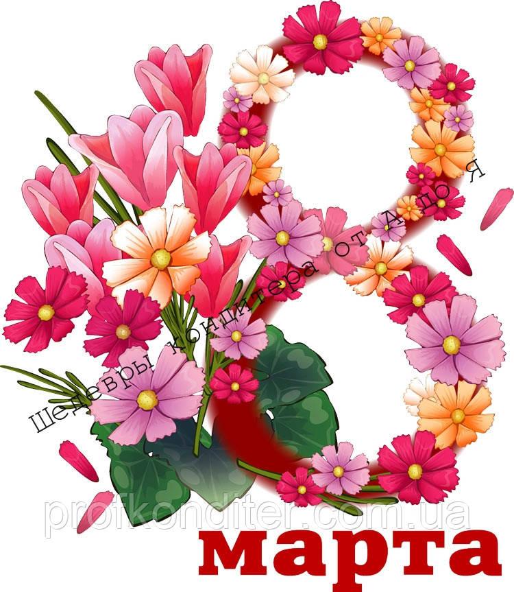 Вафельные картинки 8 МАРТА - 73