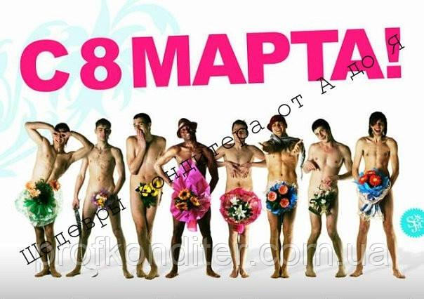 Вафельные картинки 8 МАРТА - 74