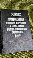 Прогрессивные технология, оборудования и автоматизация кузнечно-штамповочного производства КамАЗа В.Семендий