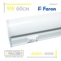 Мебельный светодиодный светильник Feron AL5042 9W 675Lm (подсветка на кухню 5041) 57-60см