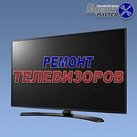 Ремонт телевізорів в Дніпродзержинську
