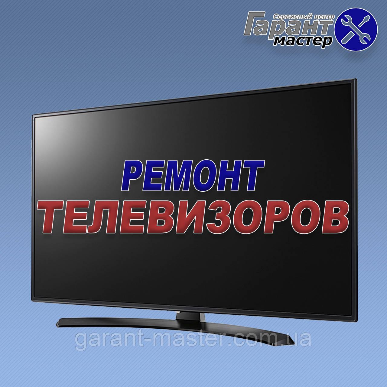 Ремонт телевизоров на дому в Белой Церкви