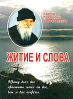 Старец Порфирий Кавсокаливит. Житие и слова.