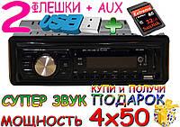 Авто МАГНИТОЛА Pioneer 1044! 4х50, USB, качество, гарантия