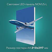 Световая LED-панель NOVUS-L А4