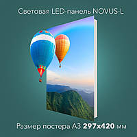 Световая LED-панель NOVUS-L А3