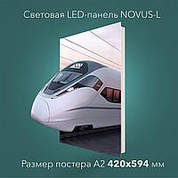 Световая LED-панель NOVUS-L А2