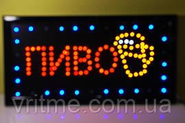 """LED вывеска-табло светодиодная для рекламы """"Пиво"""""""