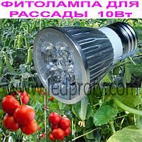 Светодиодная фитолампа для рассады10Вт фито лампа для растений