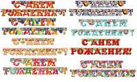 Гирлянда поздравительная С Днем Рождения ГЛ картон в ассортименте Этюд