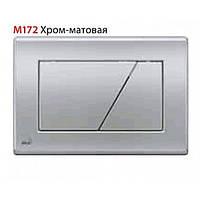 Кнопка управления хром–матовая для инсталяции 590x390x240, M172, Alcaplast (Чехия)