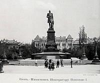 Фотогравюра Киев памятник Николаю I  конец XIX век