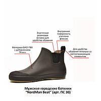 Мужские резиновые ботинки ПСКОВ Nordman, экологоческий материал, отличное качеств