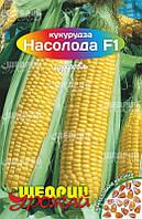 Кукурудза «Насолода F1» 150г