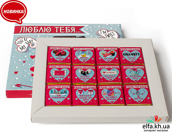 """Шоколадный набор """"Люблю тебя"""" (12 шоколадок), фото 2"""