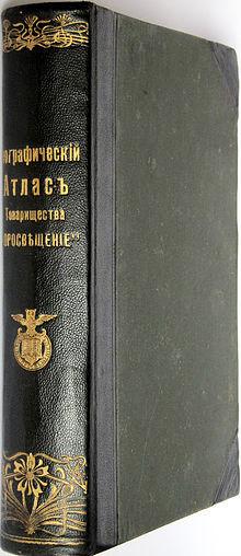 Книга Географический атлас 1896 г.