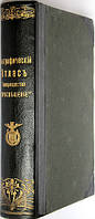 Книга Географический атлас. 1896 г.