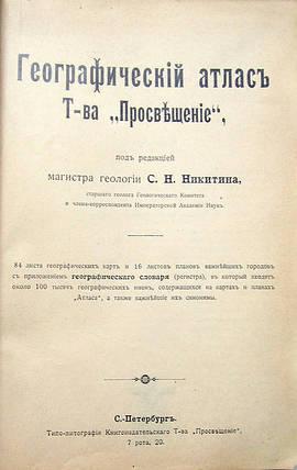 Книга Географический атлас 1896 г., фото 2