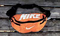 Поясна сумка Nike, найк оранжевая бананка
