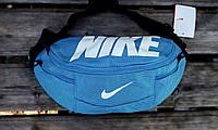 Поясна сумка Nike, найк синяя бананка