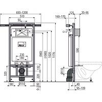 Скрытая система инсталляции 1200*150*520, A102/1200, Alcaplast (Чехия)
