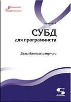 Сергей Тарасов СУБД для программиста. Базы данных изнутри