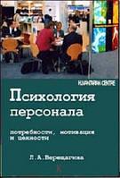 Верещагин Л.А. Психология персонала: потребности, мотивация и ценности