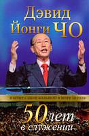 50 лет в служении
