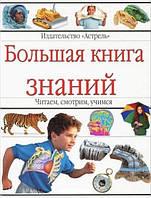 Большая книга знаний. Читаем, смотрим, учимся