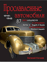 Прославленные автомобили 1919-1945 гг. Кочнев Е. Д.