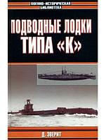 """Подводные лодки типа """"К"""". Эверит Д."""