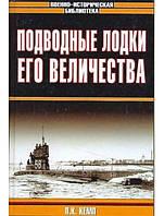 Подводные лодки Его Величества. Кемп П.К.