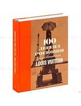 100 легенд роскоши. Луи Вюиттон. Louis Vuitton. Леонфорт П.