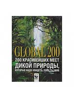 200 красивейших мест дикой природы, которые надо увидеть, пока ты жив. Андронова И.Е.