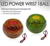 Врист Бол со светодиодами - аналог Пауэрбола, LED Wrist Ball - аналог PowerBall, кистевой тренажер
