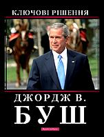 Ключові рішення. Буш Дж.