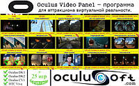 Oculus Video Panel