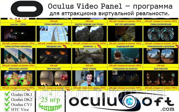 Программу для oculus rift