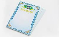 Грамота спортивная С-1801-5