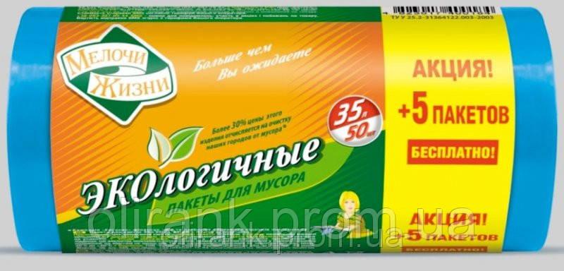 Пакети для сміття 35л/50шт МЖ