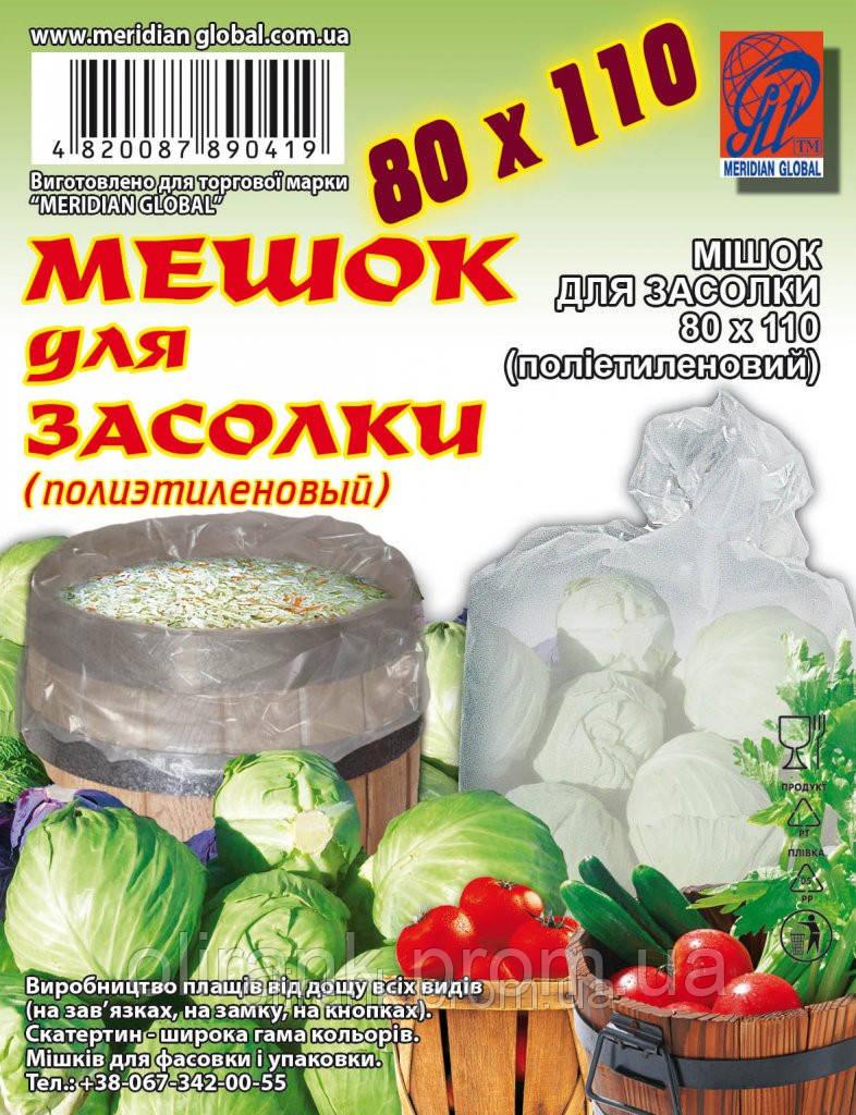 Пакет для засолки (упаков.) 80х110. 240литров 10 шт/уп. (цена за 1 шт)