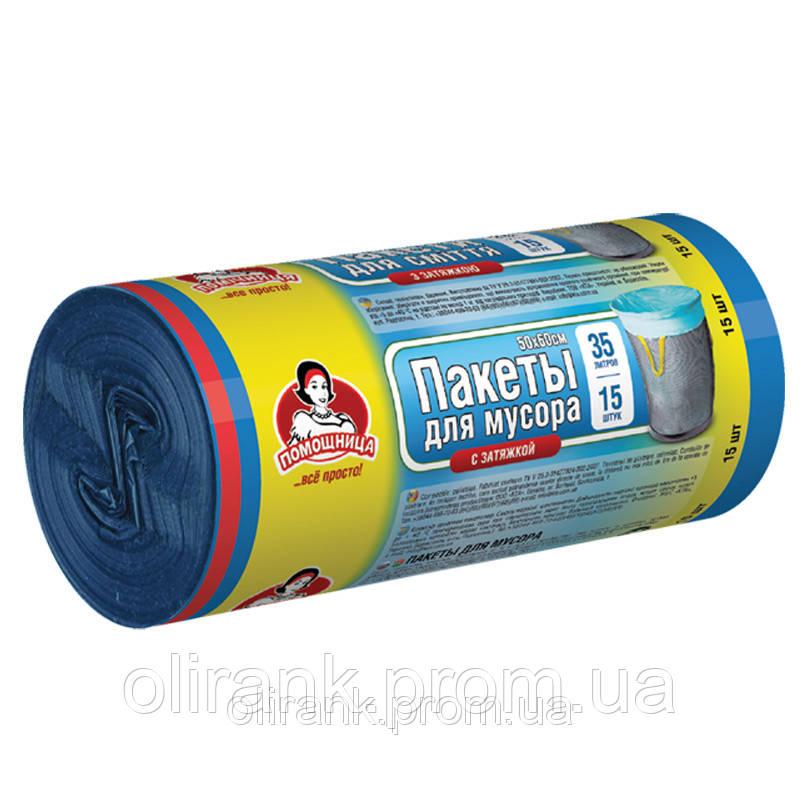 """Пакет для мусора  35л15шт с затяжкой  синий (42) TM """"Помічниця"""""""