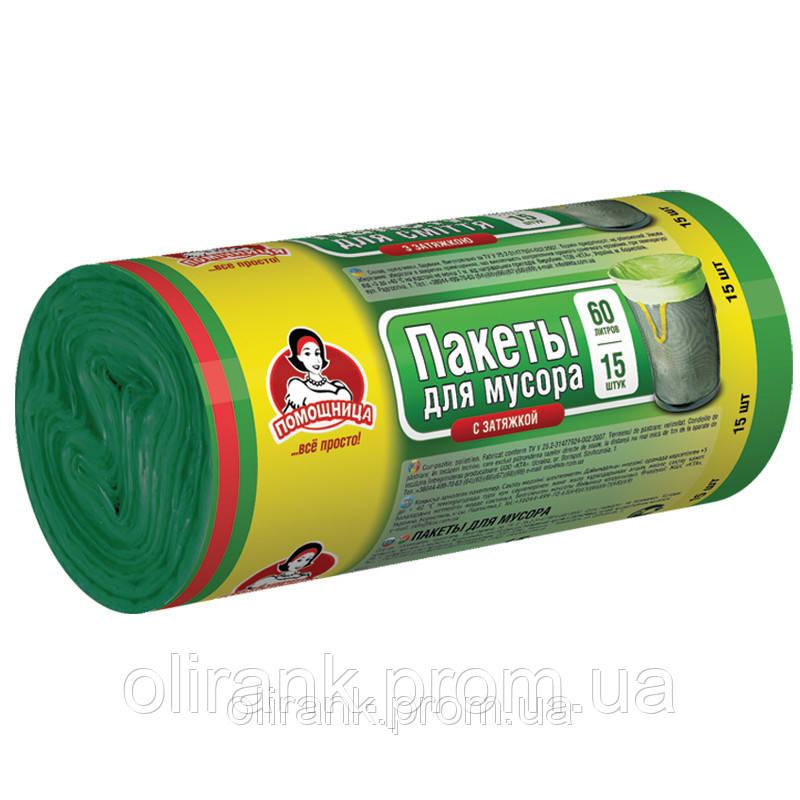 """Пакет для сміття 60л15шт з затяжкою зелений (30) ТМ """"Помічниця"""""""