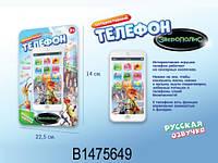 Интерактивный телефон Зверополис W-003
