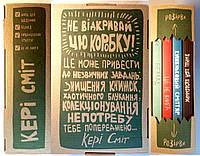 Уничтожь эту коробку Знищ цю коробку Кери Смит Знищ цей щоденник!-Безлад-Кишеньковий смиттяр-Це не книга