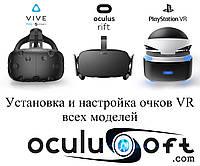 Установить очки виртуальной реальности Oculus Rift CV1, Oculus Rift DK2, Oculus Rift DK1