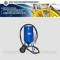 Аппарат струйной очистки АСО-40Э, пескоструйка