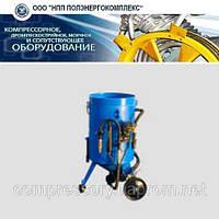 Аппарат струйной очистки АСО-200, пескоструйка