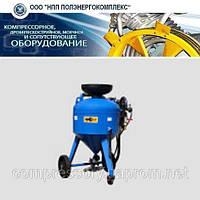 Аппарат струйной очистки АСО-150, пескоструйка